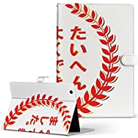 igcase Qua tab QZ8 KYT32 au LGエレクトロニクス キュアタブ タブレット 手帳型 タブレットケース タブレットカバー カバー レザー ケース 手帳タイプ フリップ ダイアリー 二つ折り 直接貼り付けタイプ 001596 日本語・和柄 ハンコ おもしろ
