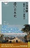 「港の日本史(祥伝社新書)」販売ページヘ
