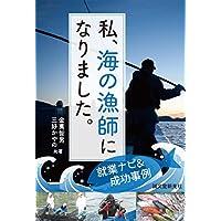 私、海の漁師になりました。: 就業ナビ&成功事例