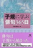 文庫 子規に学ぶ俳句365日 (草思社文庫)