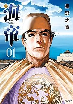 [星野之宣]の海帝(1) (ビッグコミックススペシャル)