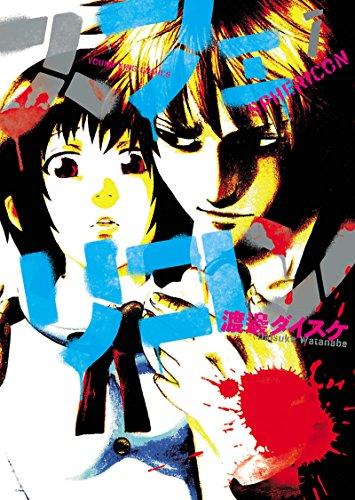 スフェリコン(1) (ヤングキングコミックス)