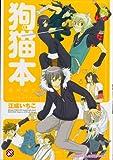 狗猫本―咎狗の血×lamento (kobunsha BLコミックシリーズ)