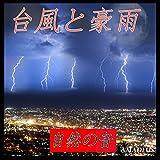 台風と豪雨: 自然の音 (自然の音)