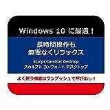 マイクロソフト キーボード マウスセット ワイヤレス/セキュリティ(暗号化機能搭載) - Sculpt Comfort Desktop AE SL3V-00029