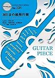 ギターピースGP231 365日の紙飛行機 by AKB48 (ギターソロ譜・ギター&ヴォーカル譜) (ギターピース231)