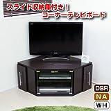 テレビ台 テレビボード コーナー ロータイプ ダークブラウン 大型液晶テレビ対応 TCP303DBR