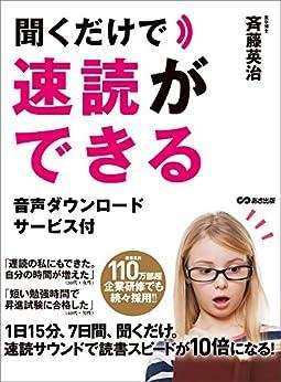 [斉藤英治]の聞くだけで速読ができる―――音声ダウンロードサービス付