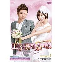 王子様をオトせ! <台湾オリジナル放送版>DVD-BOX1