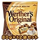 【40セット限定】訳あり品!ヴェルタースオリジナル キャラメルコーヒー80g×12袋セット≪常温商品≫