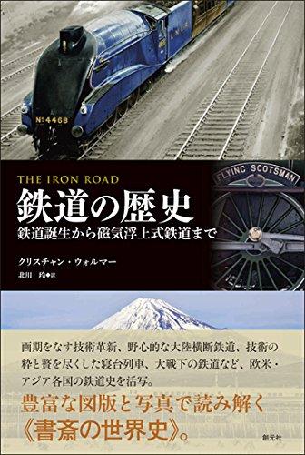 鉄道の歴史: 鉄道誕生から磁気浮上式鉄道までの詳細を見る