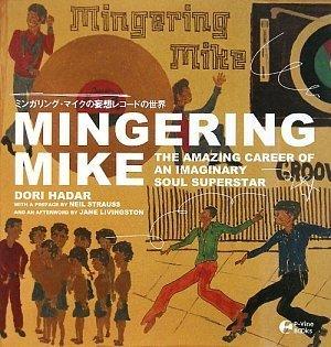ミンガリング・マイクの妄想レコードの世界 アウトサイダーソウルアート (P-Vine Books)