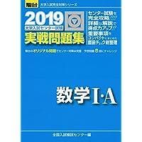 大学入試センター試験実戦問題集数学1・A 2019 (大学入試完全対策シリーズ)