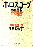 ホロスコープ物語 (文春文庫)
