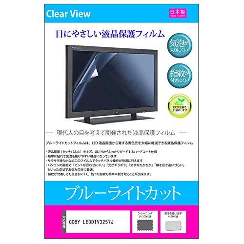 COBY LEDDTV3257J ブルーライトカット 反射防止 指紋防止 気泡レス 液晶保護フィルム