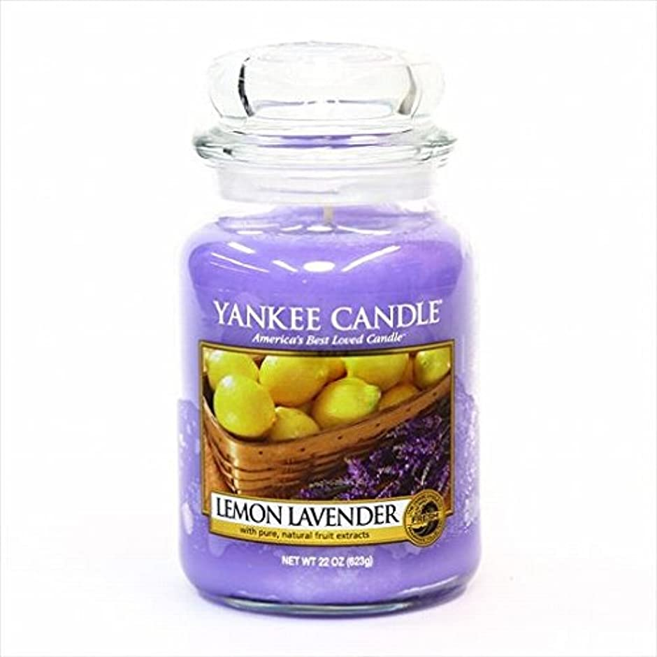 執着ホームレス大きなスケールで見るとカメヤマキャンドル( kameyama candle ) YANKEE CANDLE ジャーL 「 レモンラベンダー 」