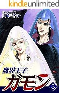 魔界王子ガモン 3巻 表紙画像