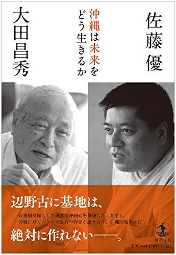 沖縄は未来をどう生きるか -