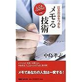 巨万の富をつかむ メモる技術 (しごとハンドブック)