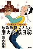 メメント1993 34歳無職父さんの東大受験日記 (角川書店単行本)