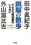 頭脳の散歩〜デジタル教科書はいらない [単行本] / 田中眞紀子, 外山滋比古 (著); ポプラ社 (刊)