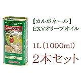 Carbonell(カルボネール) 2本セット エキストラバージンオリーブオイル 1L(1000ml) EXVオリーブオイル