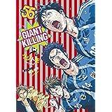 ジャイアントキリング GIANT KILLING コミック 1-55巻セット
