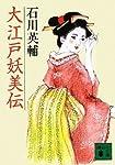 大江戸妖美伝 (講談社文庫)