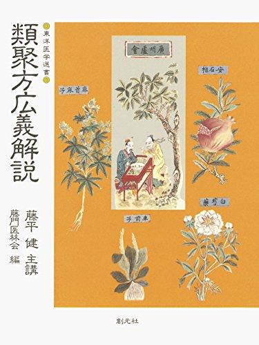類聚方広義解説 (東洋医学選書)