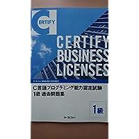 C言語プログラミング能力認定試験1級過去問題集 2007ー2008 (Certify business licenses)