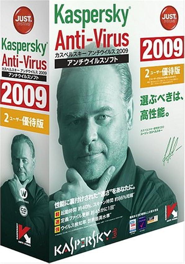 ラベルサッカー統治するKaspersky Anti-Virus 2009 2ユーザー優待版