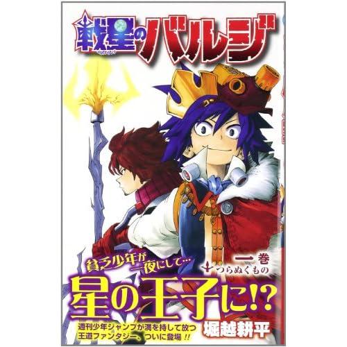戦星のバルジ 1 (ジャンプコミックス)