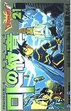 ロトの紋章―ドラゴンクエスト列伝 (21) (ガンガンコミックス)
