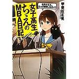 女子高生ちえのMBA日記 ― 社長だもん、もっと勉強しなきゃ!! (女子高生ちえの社長日記)