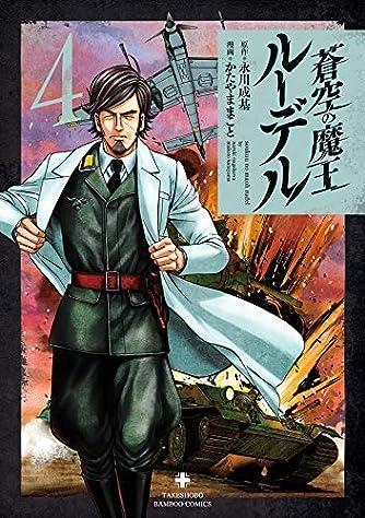 蒼空の魔王ルーデル コミック 1-4巻セット