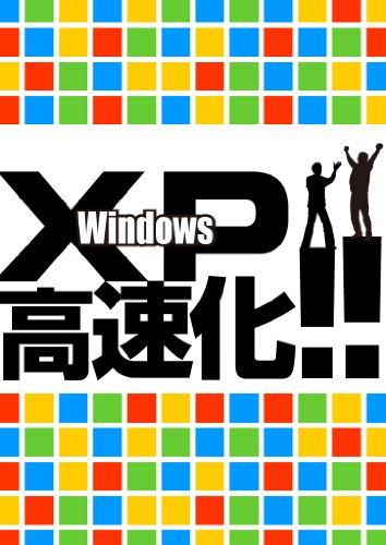Windows XP 高速化!!