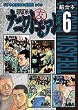 ナニワトモアレ 超合本版(6) (ヤングマガジンコミックス)