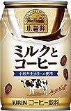 小岩井 ミルクとコーヒー 280g ×24本