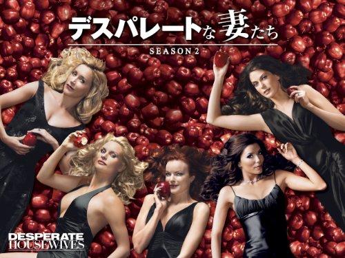 デスパレートな妻たち シーズン2 (字幕版)
