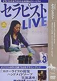 DVD>セラピストLIVE 第3巻―スローライフの提案、ハンドメイドソープ実演講座 (<DVD>)
