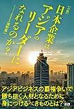 〔小説〕日本企業はアジアのリーダーになれる...