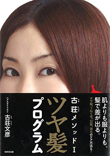ツヤ髪プログラム (古荘メソッドⅠ)の詳細を見る