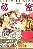 秘密 -トップ・シークレット- 8 (ジェッツコミックス)