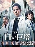 【メーカー特典あり】山崎豊子 「白い巨塔」 DVD BOX (特製B5クリアファイル付)