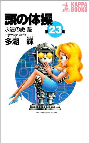 頭の体操〈第23集〉永遠の謎篇 (カッパ・ブックス)