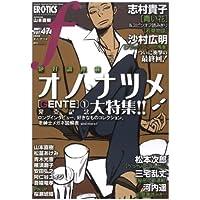 マンガ・エロティクス・エフ vol.47 (47)