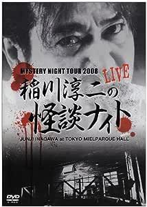 MYSTERY NIGHT TOUR 2008 稲川淳二の怪談ナイト ライブ盤 [DVD]