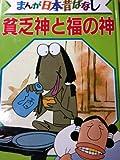 貧乏神と福の神 デラックス版 まんが日本昔ばなし 14