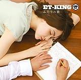 ふたりの歌 / ET-KING