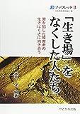 「生き場」をなくした人たち―罪を犯した障害者の生きにくさに向き合う (JDブックレット) 赤平守編著 日本障害者協議会編